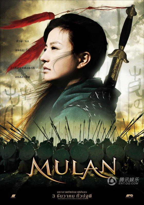 affiche du film Mulan, la guerrière légendaire