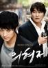 The Secret Reunion (Ui-hyeong-je)