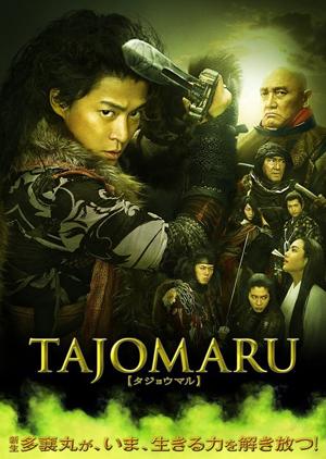 affiche du film Tajomaru