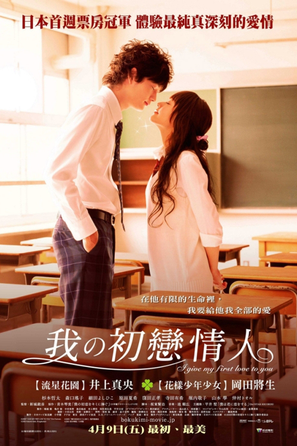 affiche du film I Give my First Love to You