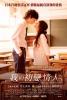 I Give my First Love to You (Boku no hatsukoi wo kimi ni sasagu)