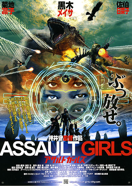 affiche du film Assault Girls