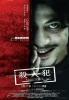 Murderer (Sha ren fan)