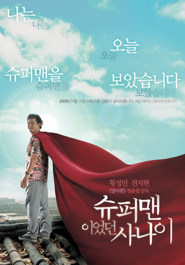 affiche du film A Man Who Was Superman