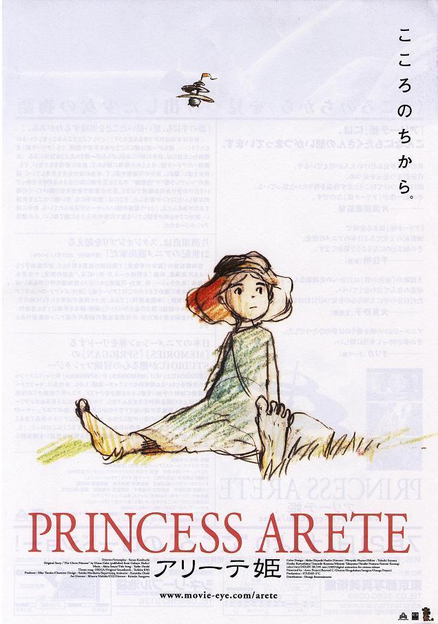 affiche du film Princess Arete