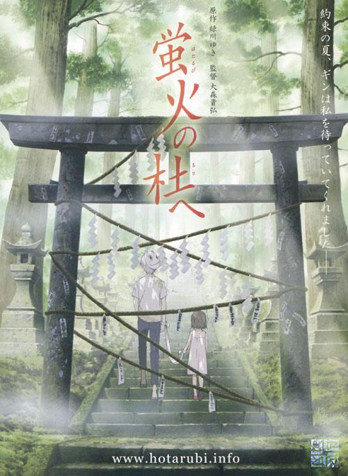 affiche du film Hotarubi no mori e
