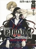 Blood-C: The Last Dark (Gekijouban Blood-C: The Last Dark)