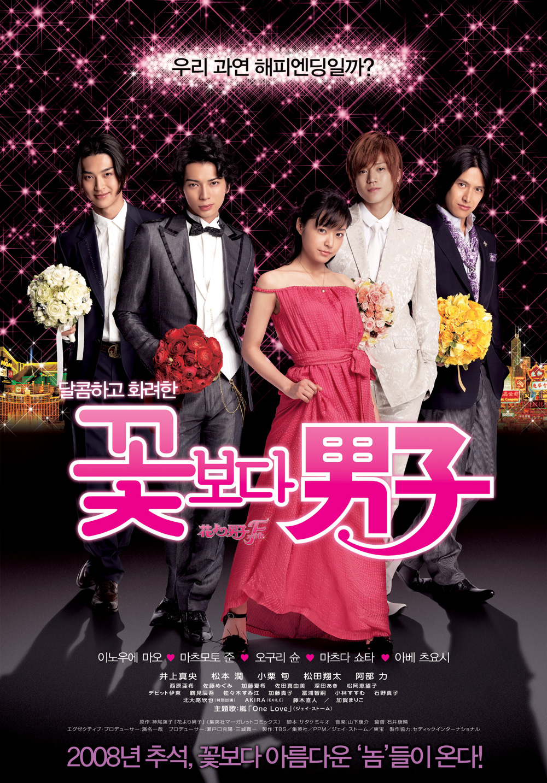 affiche du film Hana Yori Dango Final