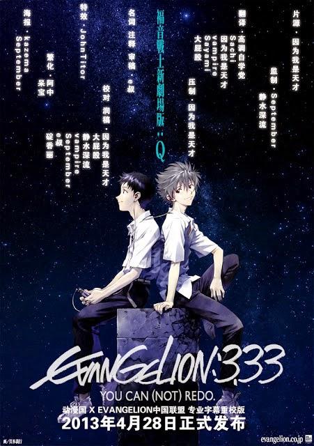 affiche du film Evangelion: 3.0 You Can (Not) Redo