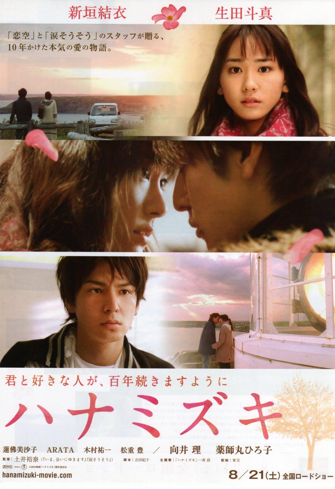 affiche du film Hanamizuki