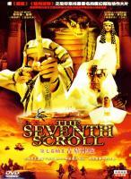 affiche du film Le septième papyrus