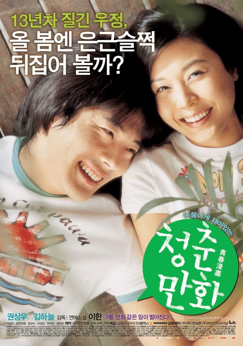 affiche du film Almost Love
