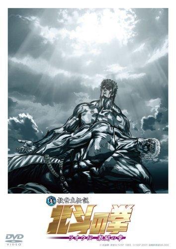 affiche du film Ken 2 : L'héritier du Hokuto