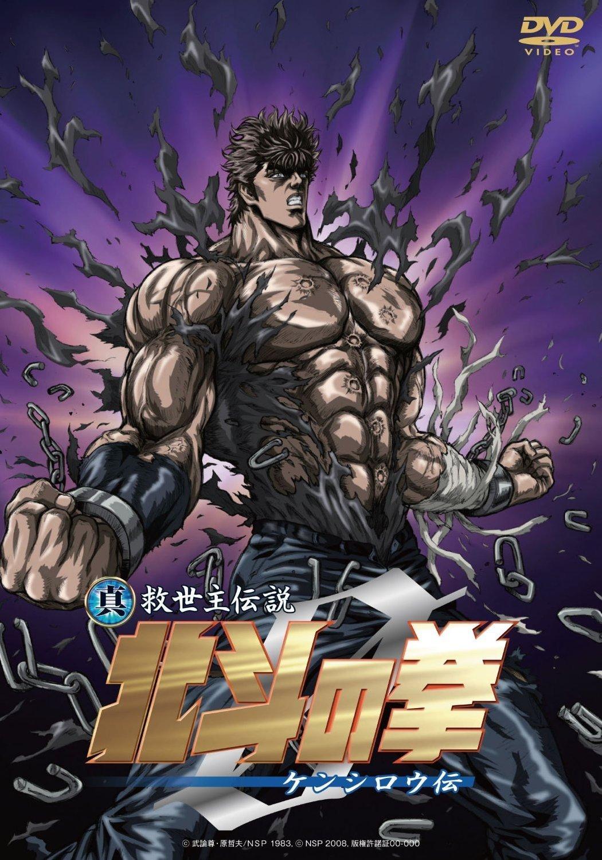 affiche du film Ken 3 : La légende de Kenshiro