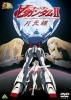 Turn A Gundam II: Gekkou Chou