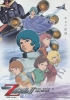 Mobile Suit Zeta Gundam 2: A New Translation - Lovers (Kidô senshi Z Gandamu II: Koibito tachi)