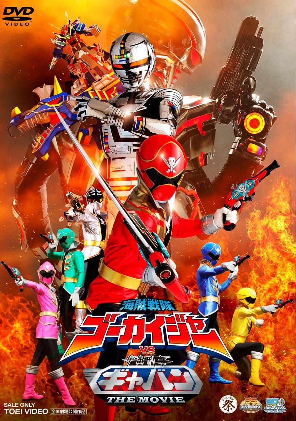 affiche du film Kaizoku Sentai Gokaiger vs. Space Sheriff Gavan, The Movie