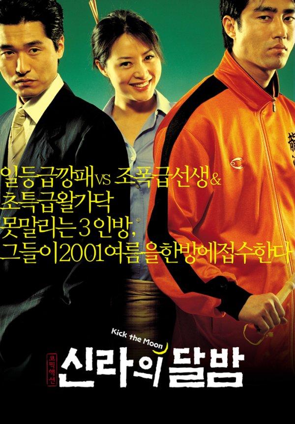 affiche du film Kick the Moon