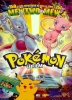Pokemon, le film : Mewtwo contre-attaque (Pocket Monsters: Mewtwo no Gyakushuu)