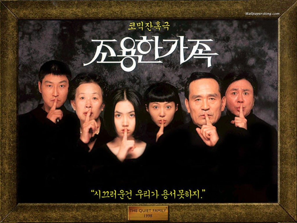 affiche du film The Quiet Family