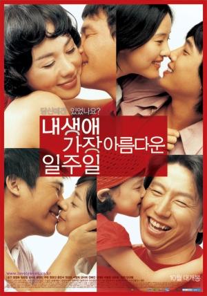 affiche du film All For Love