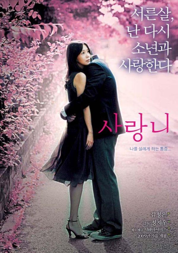 affiche du film Blossom Again