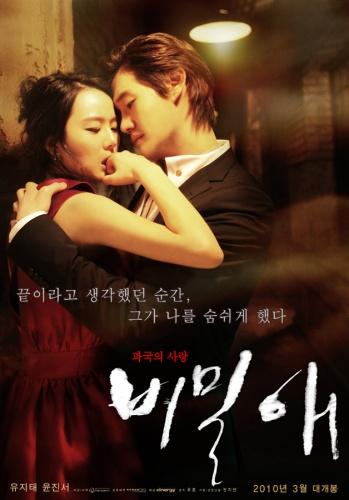 affiche du film Secret Love