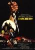 Macbeth (1971) (The Tragedy of Macbeth)