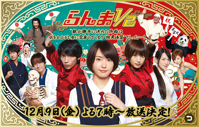 affiche du film Ranma 1/2 Live Action