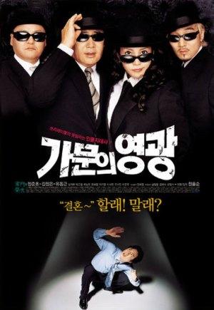 affiche du film Marrying the Mafia
