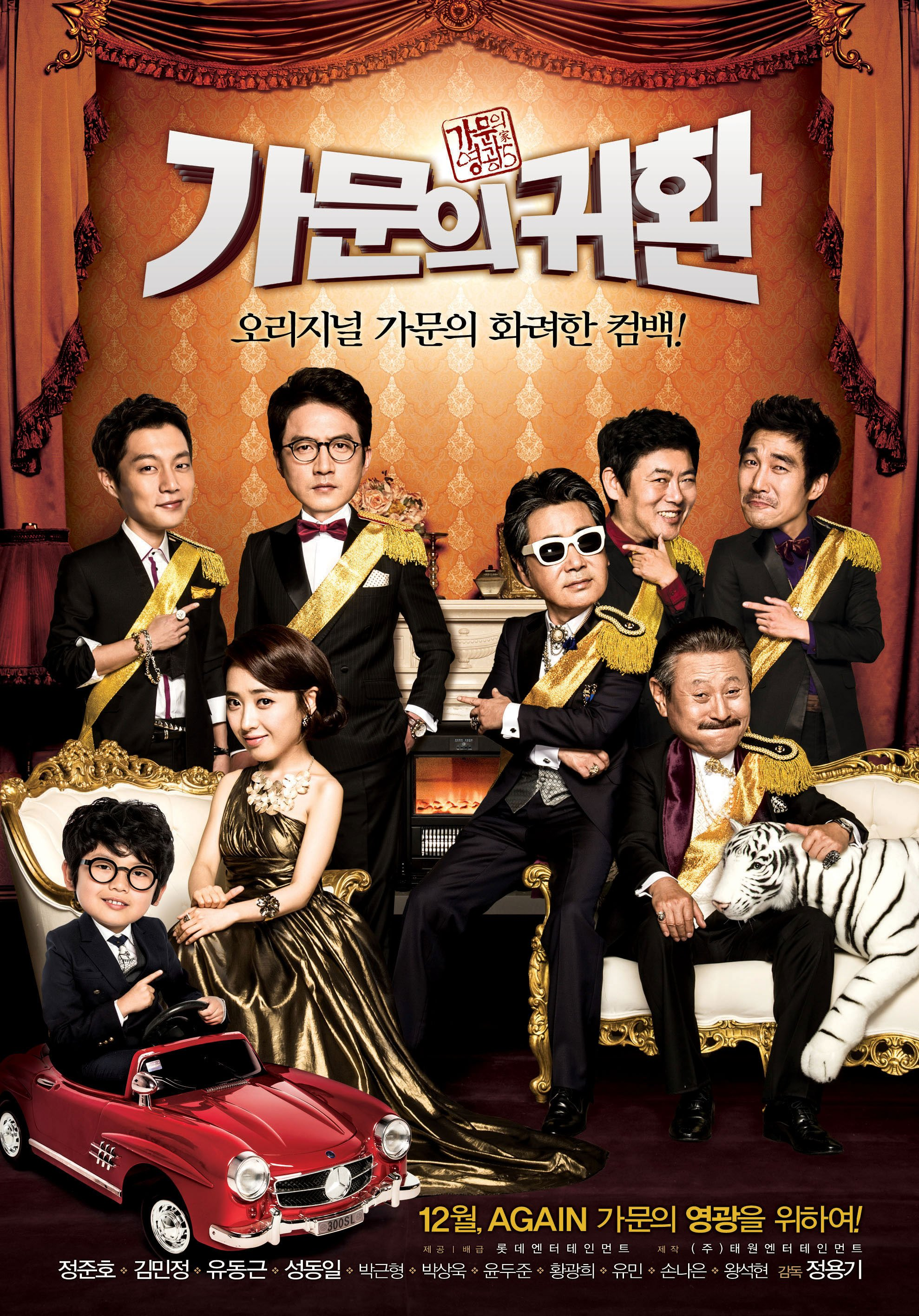 affiche du film Marrying the Mafia 5: Return of the Family