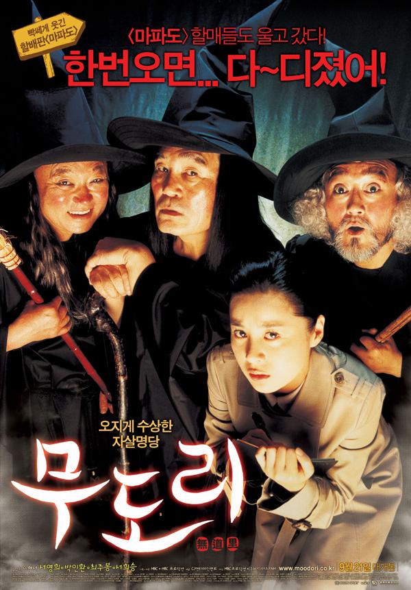 affiche du film Moodori