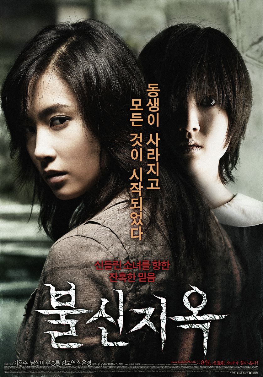 affiche du film Possessed (2009)