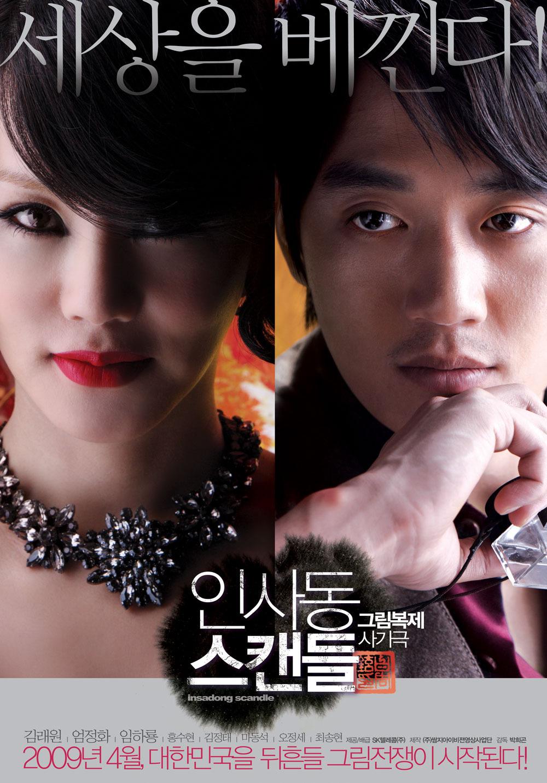 affiche du film Insadong Scandal