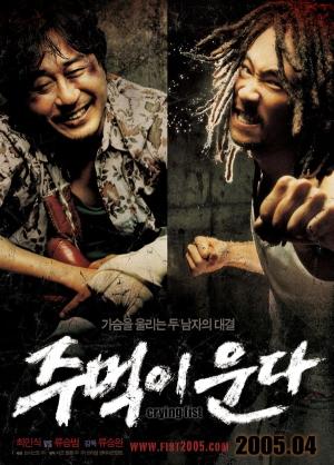 affiche du film Crying Fist