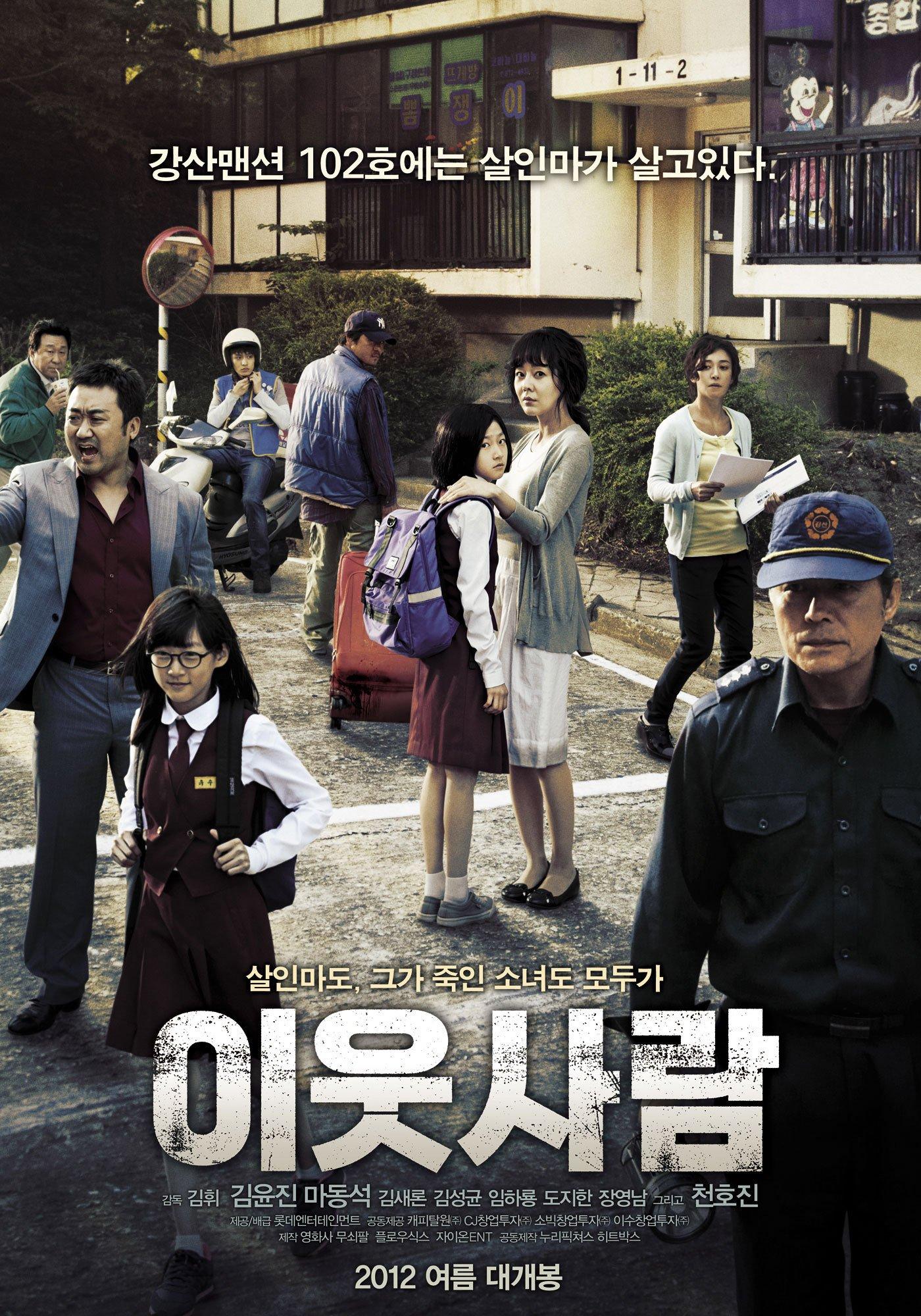 affiche du film The Neighbors