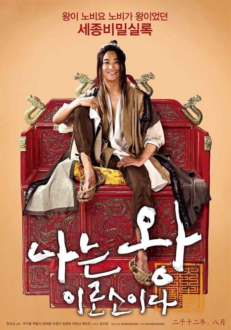 affiche du film I Am The King