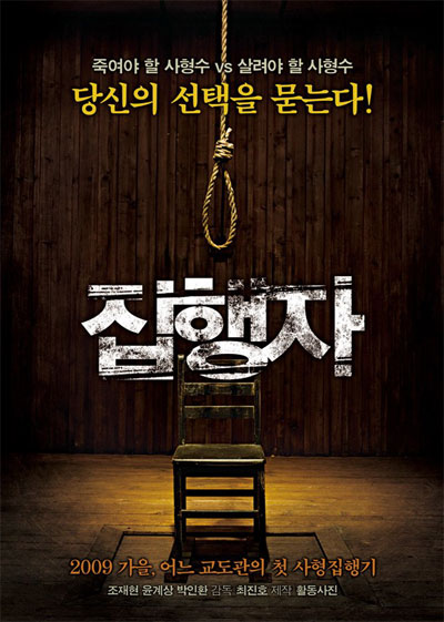 affiche du film The Executioner