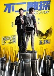 affiche du film Badges Of Fury