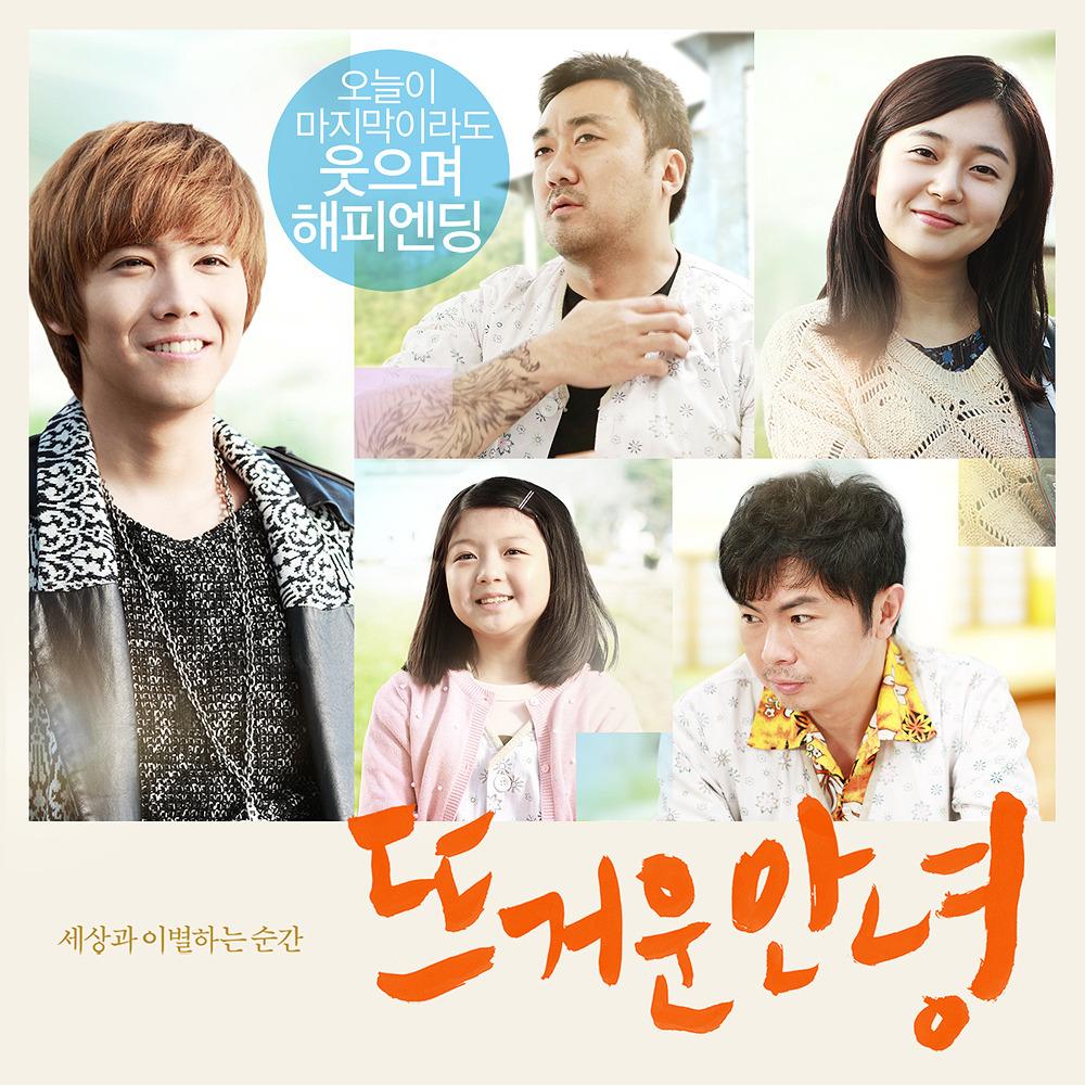affiche du film Ddeugeowoon Annyeong