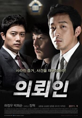 affiche du film The Client