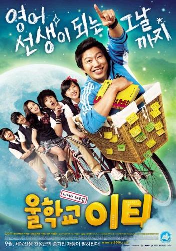 affiche du film Our School E.T.