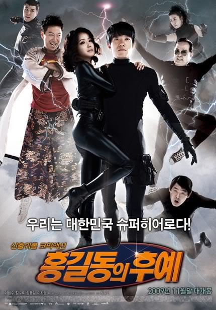 affiche du film The descendants of Hong Gil-Dong