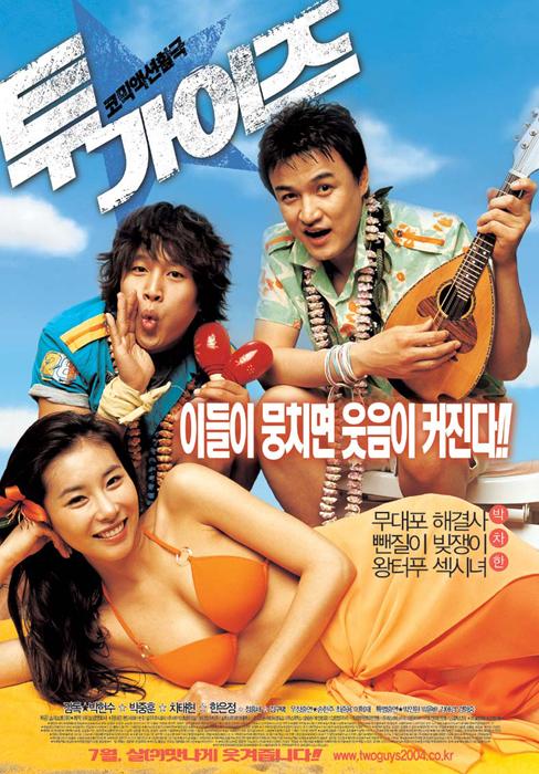 affiche du film Two Guys