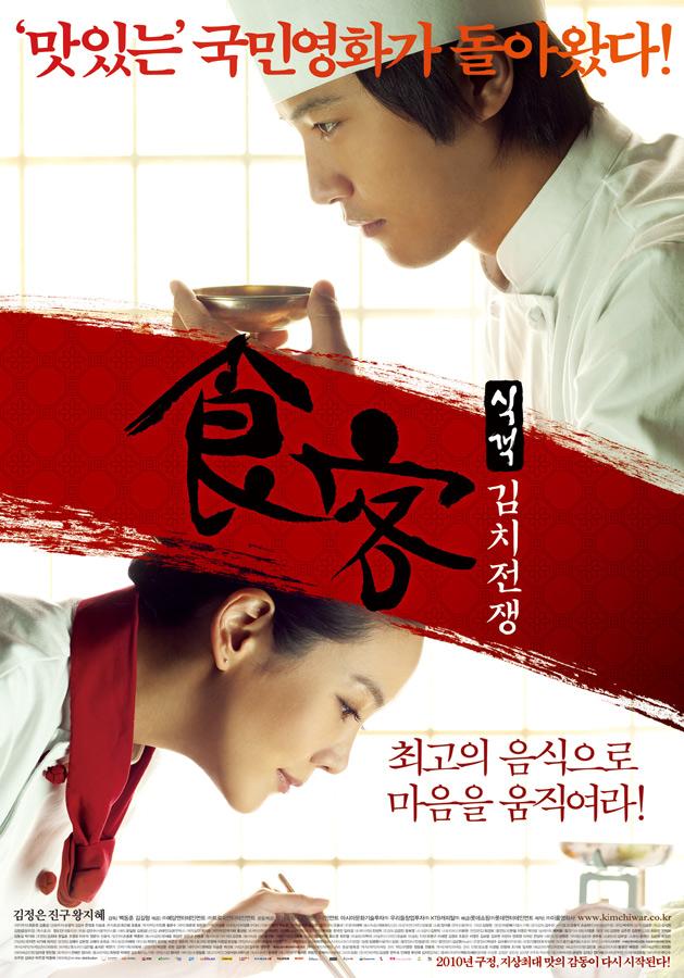 affiche du film Le Grand Chef 2: Kimchi Battle