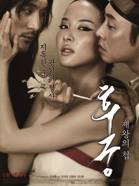 affiche du film The Concubine