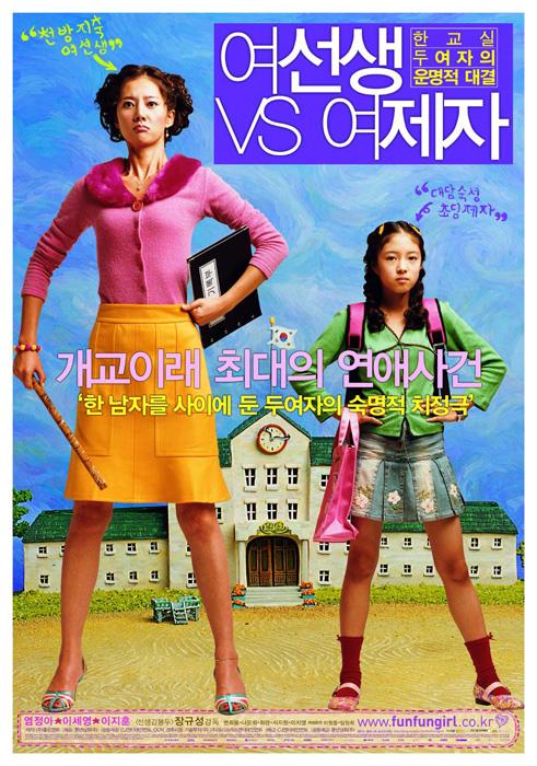 affiche du film Lovely Rivals