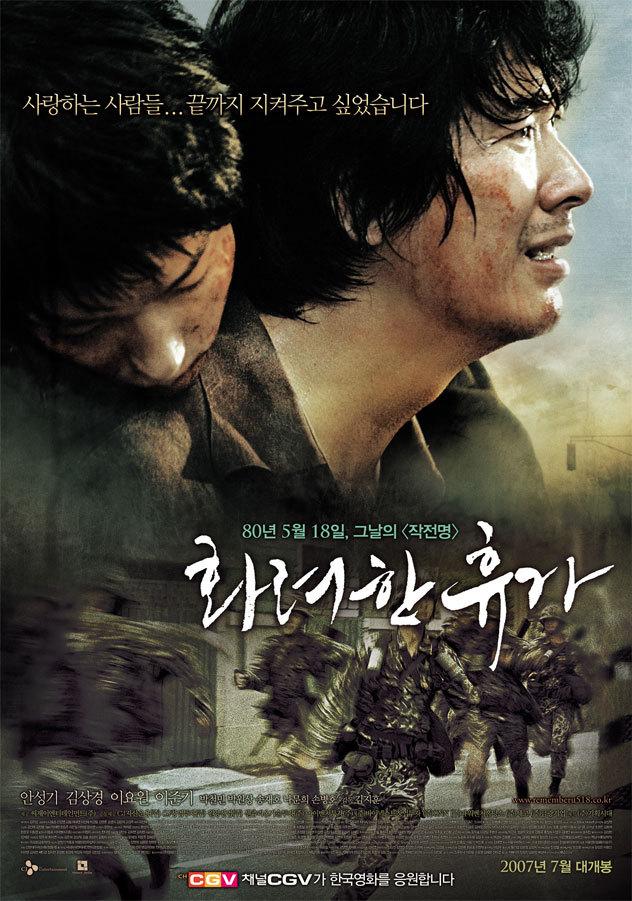 affiche du film May 18