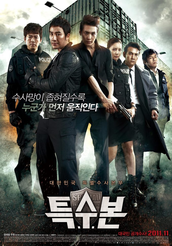 affiche du film SIU: Special Investigation Unit