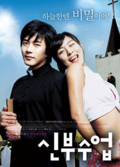 affiche du film Love, So Divine